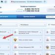 Особенности проверки иоплаты штрафов ГИБДД врежиме онлайн