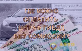Как оплатить штраф ГИБДД без комиссии