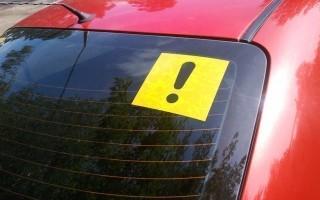 Сколько нужно ездить с восклицательным знаком на авто