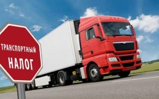 Что такое транспортный налог и особенности его расчета