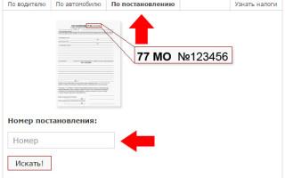 Как найти иоплатить штрафы ГИБДД пономеру постановления