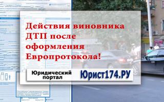 Правила оформления европротокола при ДТП