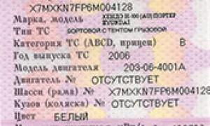 Как проверить штраф по номеру УИН онлайн