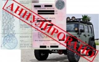Как аннулировать регистрацию автомобиля