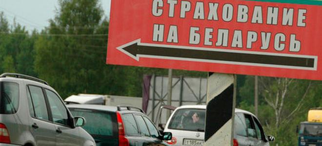 Стоимость Зеленой карты в Беларусь