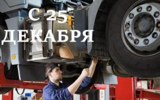 Порядок проведения предрейсового технического осмотра транспортных средств